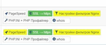 Зелёная подсветка подтверждения  подключенного SSL-сертификата на Hostland