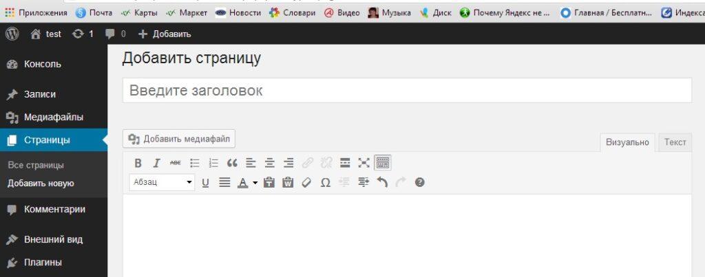 Добавление медиафайла на сайт, скриншот