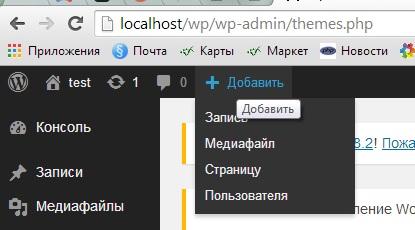 Скриншот альтернативного метода добавления новой страницы сайта