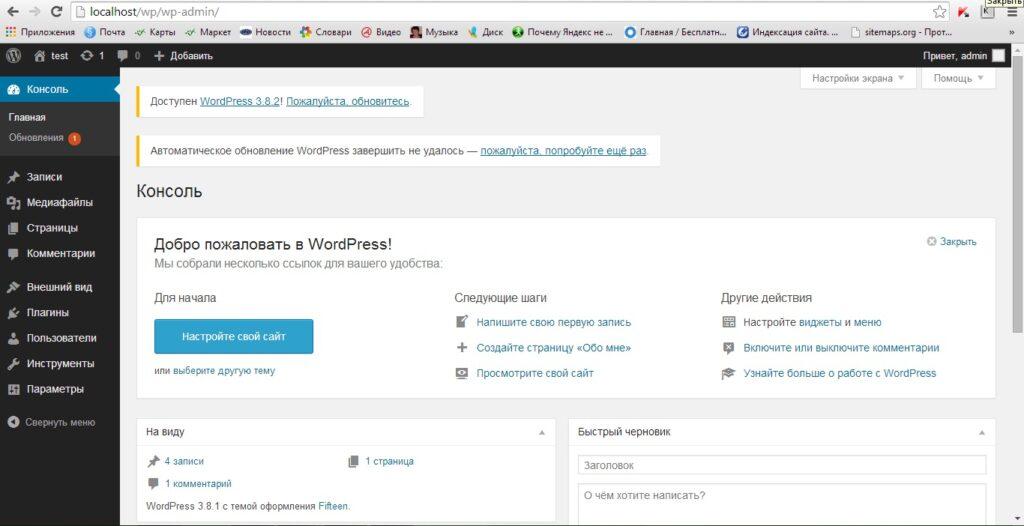 Скриншот внешнего вида панели администрирования сайта на Вордпресс