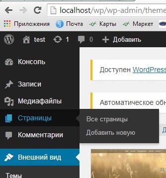 """Скриншот создания новой страницы сайта с использованием меню """"Страницы"""""""