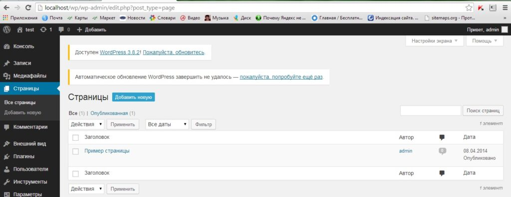 Скриншот третьего варианта создания новой страницы сайта на Вордпресс